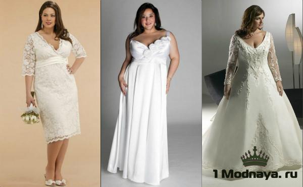 3b969a446b9af4f Красивые свадебные платья для полных девушек (Фото) | 1Modnaya.ru